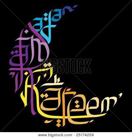 Saudações Ramadã em caligrafia inglesa da forma de se