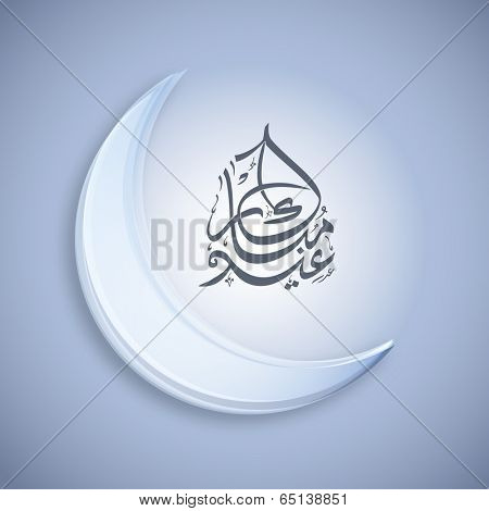 Arabic Islamic calligraphy of text Ramadan Kareem with crescent moon on blue background for holy month of muslim community.
