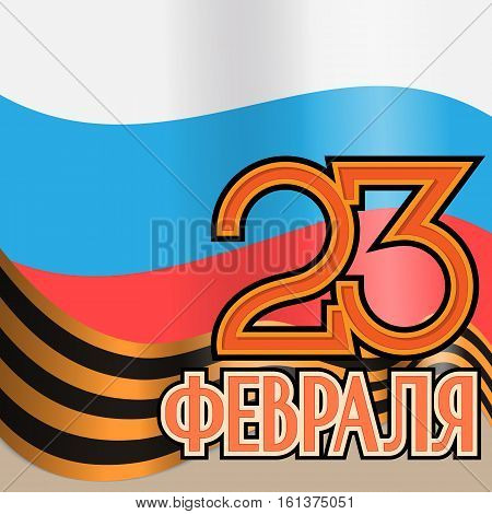 Happy Defender of the Fatherland Day. Russian national holiday on 23 February. Great gift card for men. Vector illustration. The text writting on Russian.