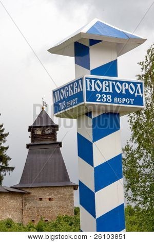 Travel in Russia. The Pskovo-Pechersky Dormition Monastery. Milestone Moscow-Novgorod the Great