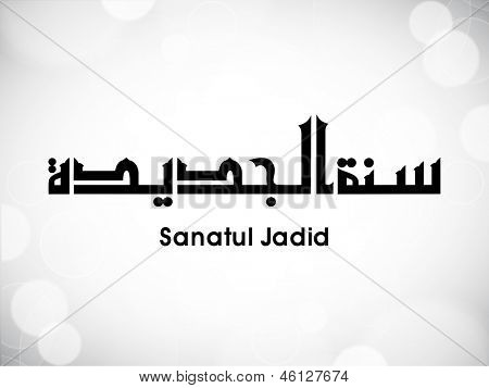 Arabic Islamic calligraphy of dua(wish) Sanatul Jadid on abstract grey background.
