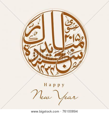 Stylish Arabic Islamic calligraphy of text Naya Saal Mubarak (Happy New Year) 2015 on beige background.