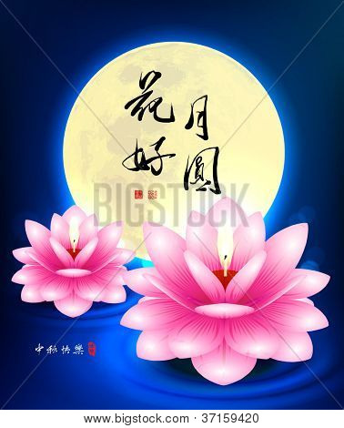 Mid Autumn Festival - Lotus Lamp Translation of Text: Blooming Flowers and Full Moon, Perfect Conjugal Bliss