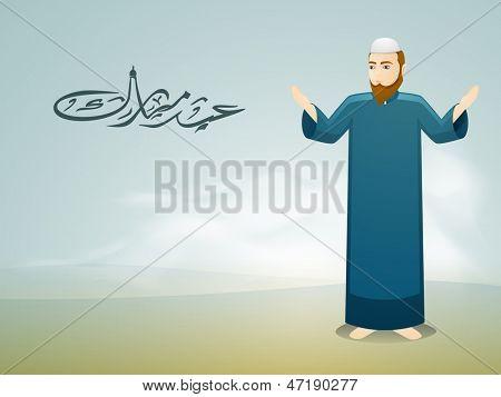 Arabic Islamic calligraphy of text Eid Mubarak with Muslim man praying (reading Namaz, Islamic Prayer) on nature background.