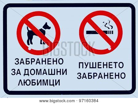 No smoking and beware of dog sign in cyrillic alphabet