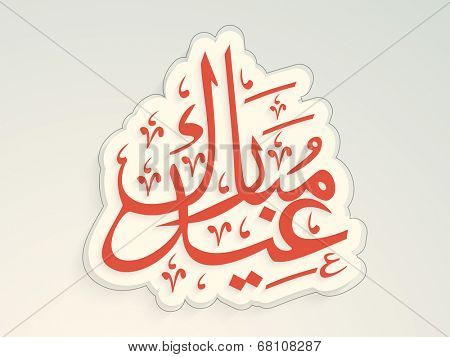 Stylish sticky with arabic islamic calligraphy of text Eid Mubarak in grey background.