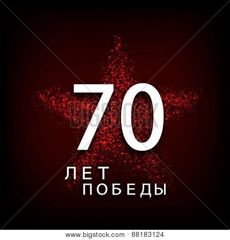 May 9 - the 70th anniversary of  Great Patriotic War