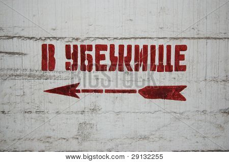 To shelter in Russian. Underground nuclear shelter for submarines  and arsenal in Balaclava. Crimea,Ukraine