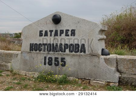 Crimean War monument. Sebastopol. Artillery position. Leo Tolstoy war here as officer