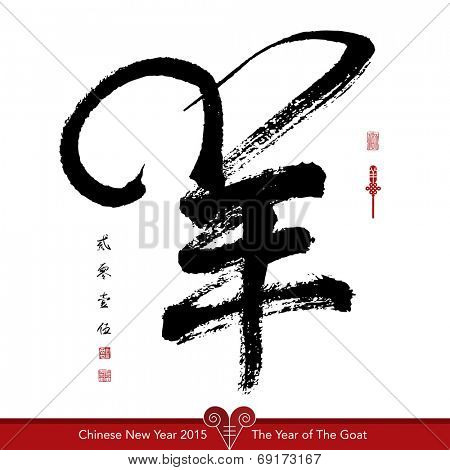 Vector Goat Calligraphy, Chinese New Year 2015. Translation of Calligraphy, Main: Goat, Sub: 2015, Red Stamp: Good Fortune.