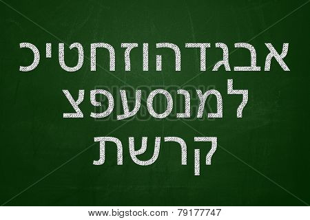 Hebrew alphabet written on a chalkboard