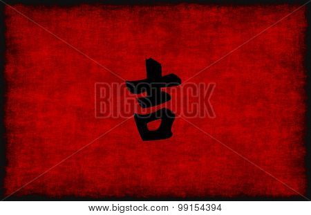 Chinese Calligraphy Symbol for Lucky in Red and Black