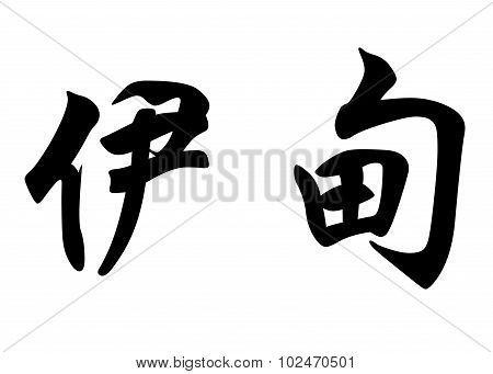 English Name Eden In Chinese Calligraphy Characters