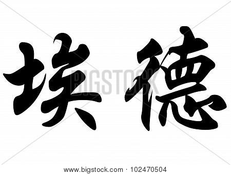 English Name Eder In Chinese Calligraphy Characters