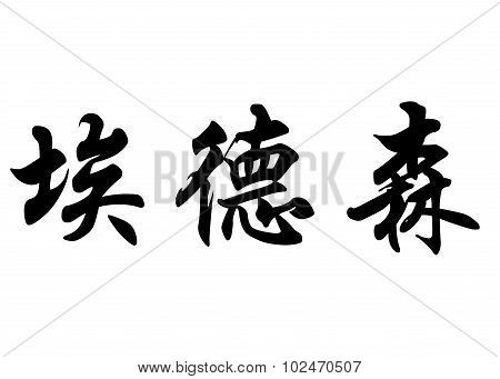 English Name Ederson In Chinese Calligraphy Characters