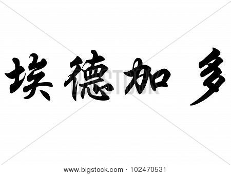 English Name Edgardo In Chinese Calligraphy Characters