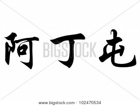 English Name Edinton In Chinese Calligraphy Characters