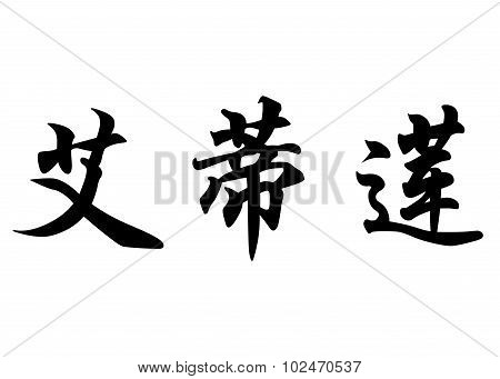 English Name Edirlene In Chinese Calligraphy Characters