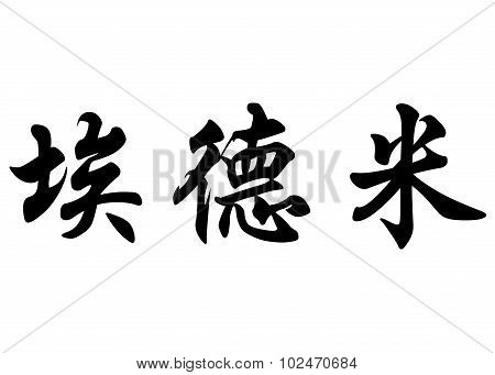 English Name Edme Or Edmee In Chinese Calligraphy Characters