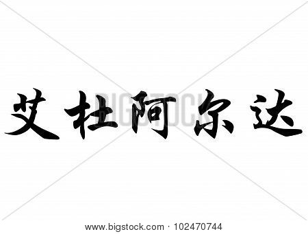 English Name Eduarda In Chinese Calligraphy Characters