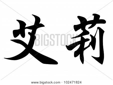 English Name Elle In Chinese Calligraphy Characters
