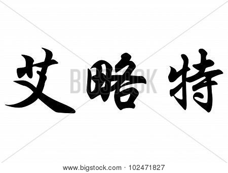 English Name Elliot Or Elliott In Chinese Calligraphy Characters