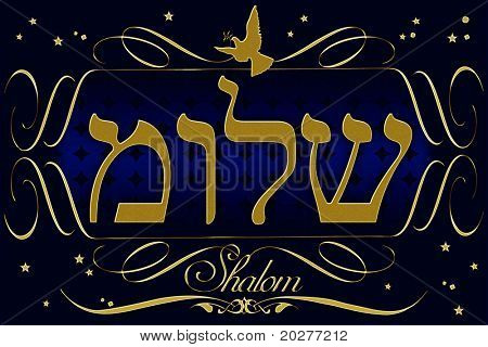 """Shalom"" in Hebrew illustration"