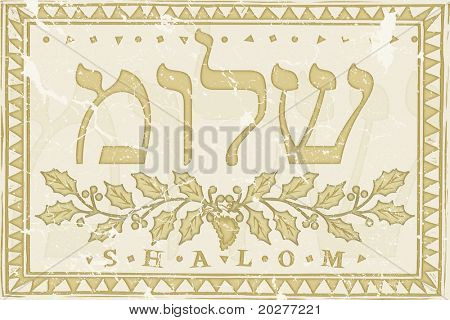 """""""Shalom"""" in Hebrew illustration. Old grunge version"""