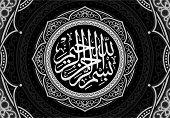 Beautiful Written Islamic Arabic Calligraphy Meaning Basmala Or Bismillah Name Allah Compassionate M poster