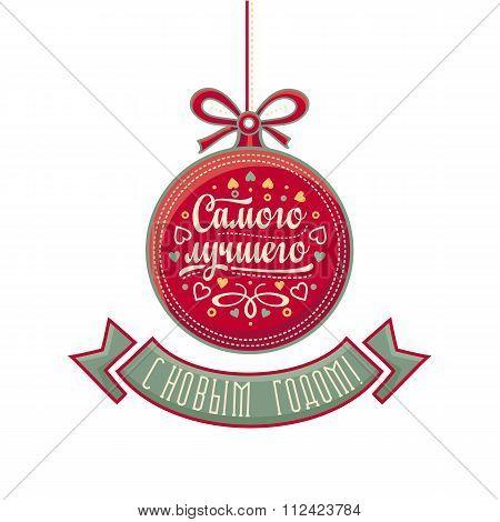 Greeting card. Cyrillic. Russian New Year.  Russian font.