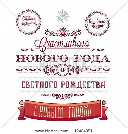 Cyrillic. Russian New Year.