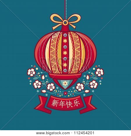 Lunar New Year greeting card.