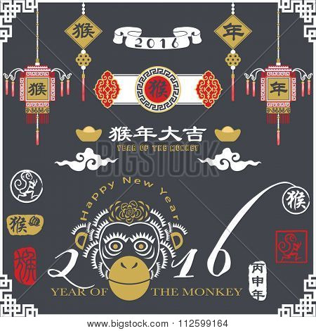 Chalkboard Monkey Year Design Chinese New Year. Translation of Chinese Calligraphy main: Monkey and Vintage Monkey Chinese Calligraphy. Red Stamp: Vintage Monkey Calligraphy