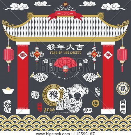 Chalkboard Monkey Year Design Collection 2016 Chinese New Year. Translation of Chinese Calligraphy main: Monkey and Vintage Monkey Chinese Calligraphy. Red Stamp: Vintage Monkey Calligraphy