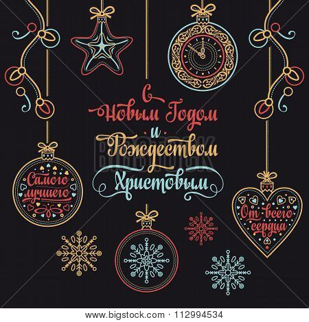 Greeting card. Cyrillic. Russian New Year.