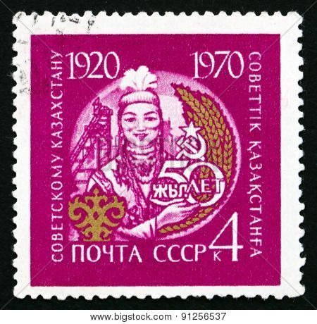 Postage Stamp Russia 1970 Kazakh Woman