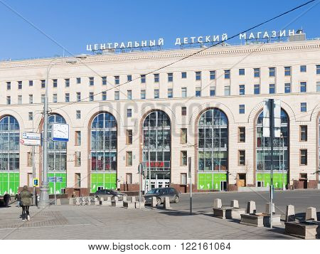 Moscow - March 13 2016: A large building Store Central Children's World on Lubyanka Square - the city's attractions and cultural heritage site March 13 2016 Moscow Russia