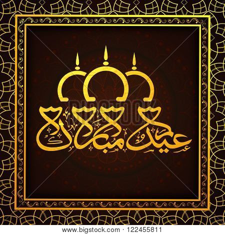 Golden Arabic Islamic Calligraphy of text Eid Mubarak with Mosque in beautiful frame for Muslim Community Festival celebration.