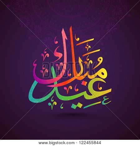 Colourful shiny Arabic Islamic Calligraphy text Eid Mubarak on floral decorated purple background for Muslim Community Festival celebration.