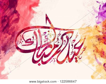 Creative Arabic Islamic Calligraphy of text Eid Mubarak on abstract colourful splash background for Muslim Community Festival celebration.