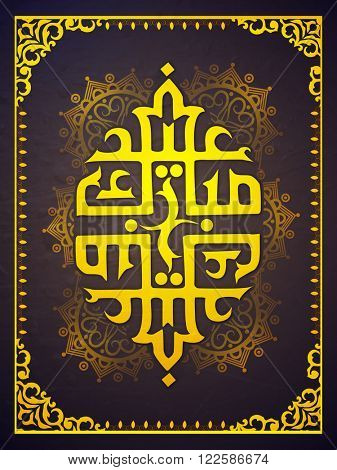 Glossy golden Arabic Islamic Calligraphy of text Eid Mubarak on floral decorated background, Elegant Pamphlet, Banner or Flyer design for Muslim Community Festival celebration.