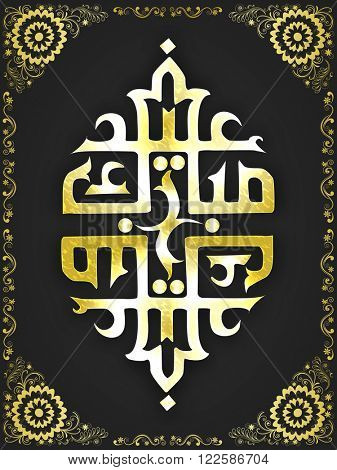 Creative Arabic Islamic Calligraphy of text Eid Mubarak in floral frame, Can be used as Flyer, Banner or Pamphlet design.