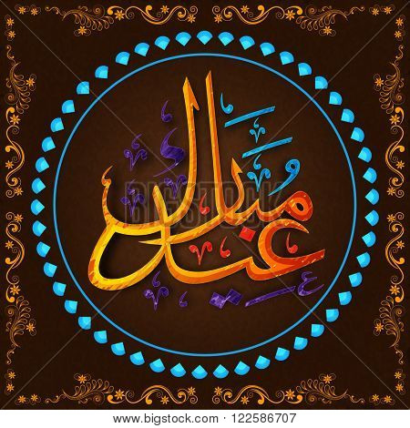 Colourful Arabic Islamic Calligraphy of text Eid Mubarak in floral design decorated frame for Muslim Community Festival celebration.