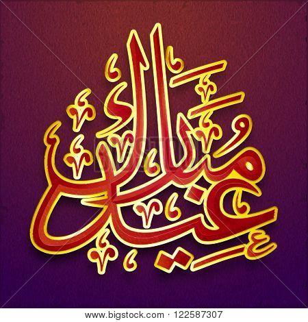 Glossy Arabic Islamic Calligraphy of text Eid Mubarak on stylish background for Muslim Community Festival celebration.