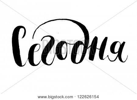 Today - russian vector handwritten lettering