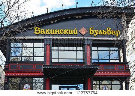 Moscow, Russia - March 14, 2016. Restaurant Baku Boulevard on a Zemlyanoi Val street