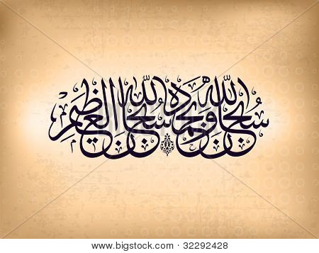 "Arabic Islamic calligraphy of Subhan-Allahi wa bihamdihi, Subhan-Allahil-Azim ""( Allah""(God)"" is almighty and virtuous all glory is for Allah)""  with text on modern abstract background."
