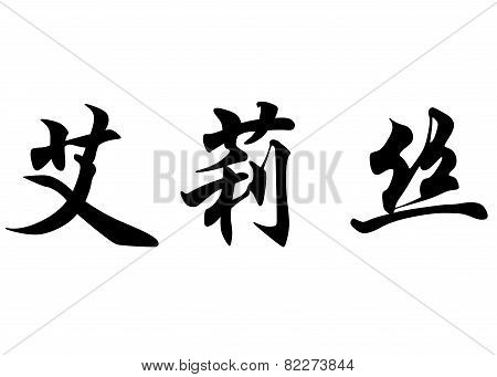English Name Alys In Chinese Calligraphy Characters