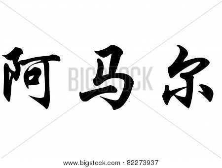 English Name Amar In Chinese Calligraphy Characters