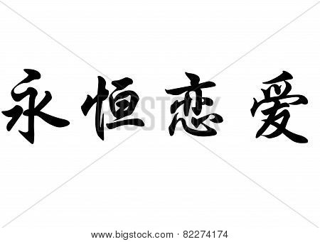 English Name Amor Eterno In Chinese Calligraphy Characters